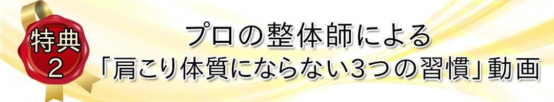 tokuten2_hanmoku